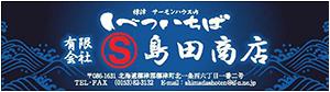 shibetsu_ichiba_bnr